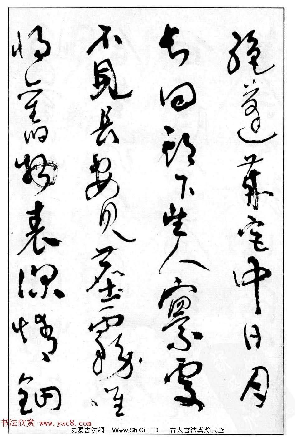 沈鵬行草書法欣賞《白居易長恨歌》
