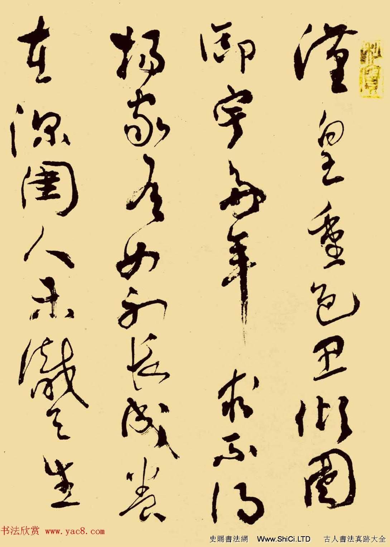 沈鵬行草書法真跡欣賞《白居易長恨歌》(共39張圖片)