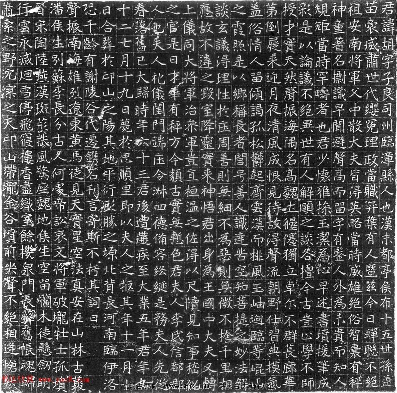 隋代書法石刻真跡欣賞《呂胡墓誌》(共7張圖片)