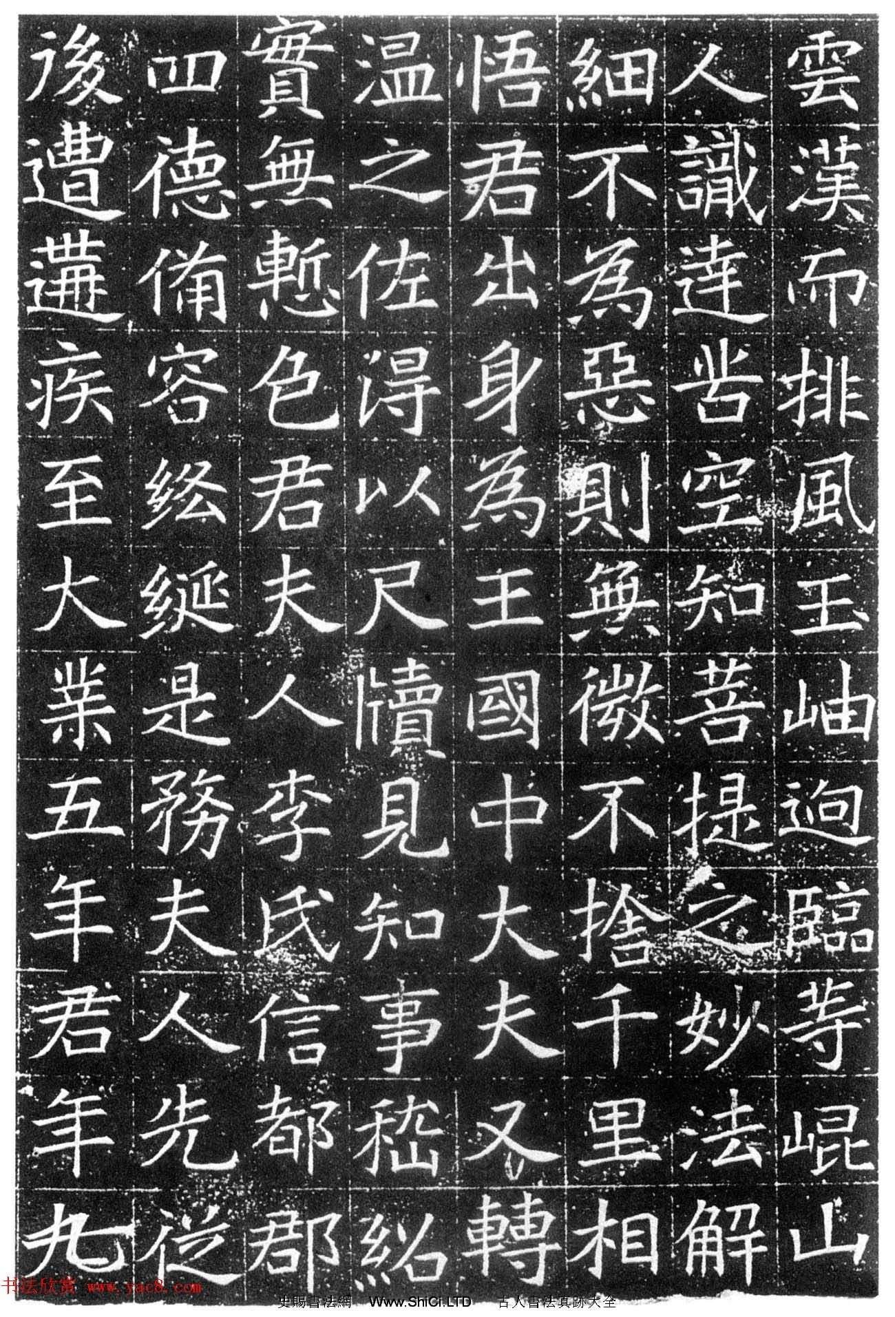 隋代書法石刻欣賞《呂胡墓誌》