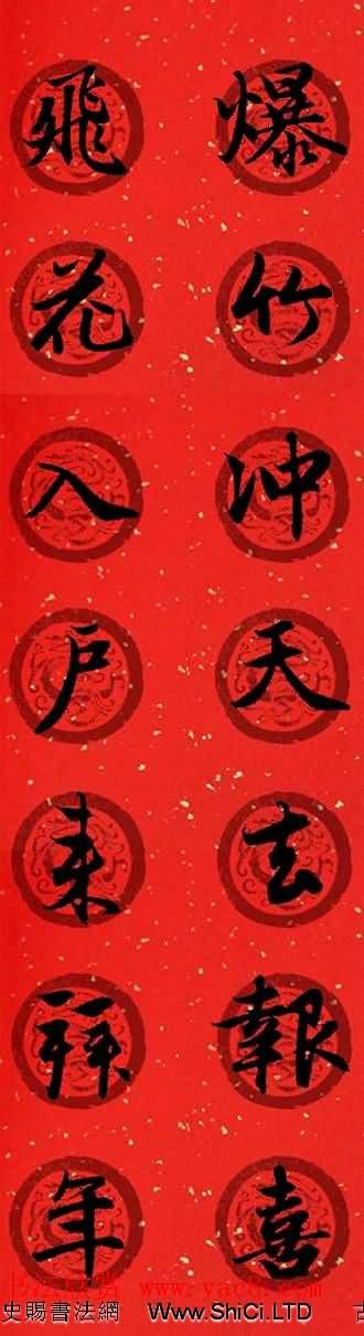 集字書法春聯 趙孟頫行書七言對聯合輯(共81張圖片)