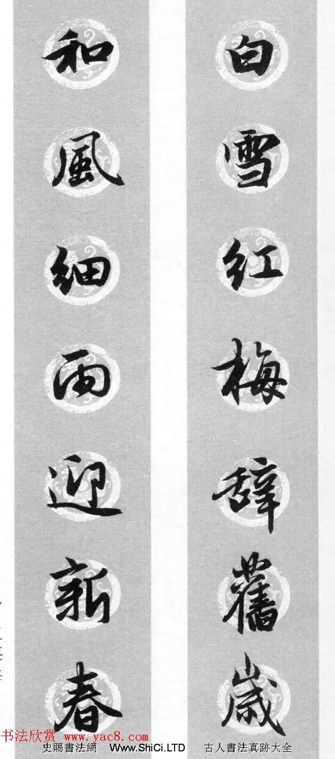 集字書法春聯_趙孟俯行書七言對聯合輯