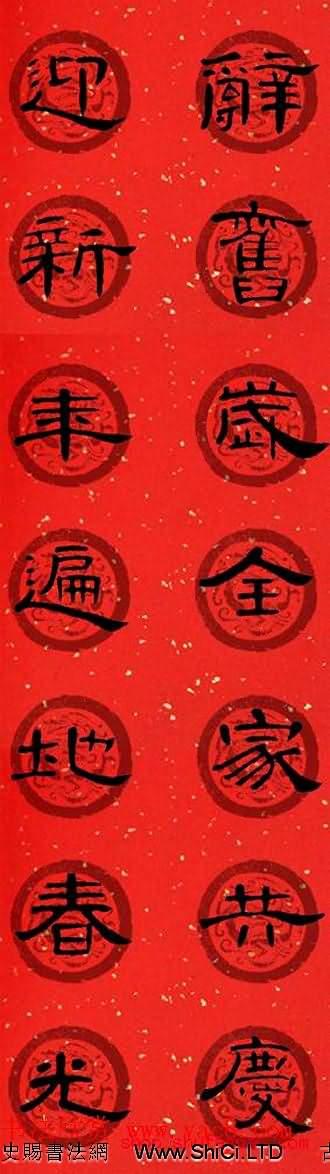 隸書書法春聯 曹全碑集字七言春聯合輯(共73張圖片)