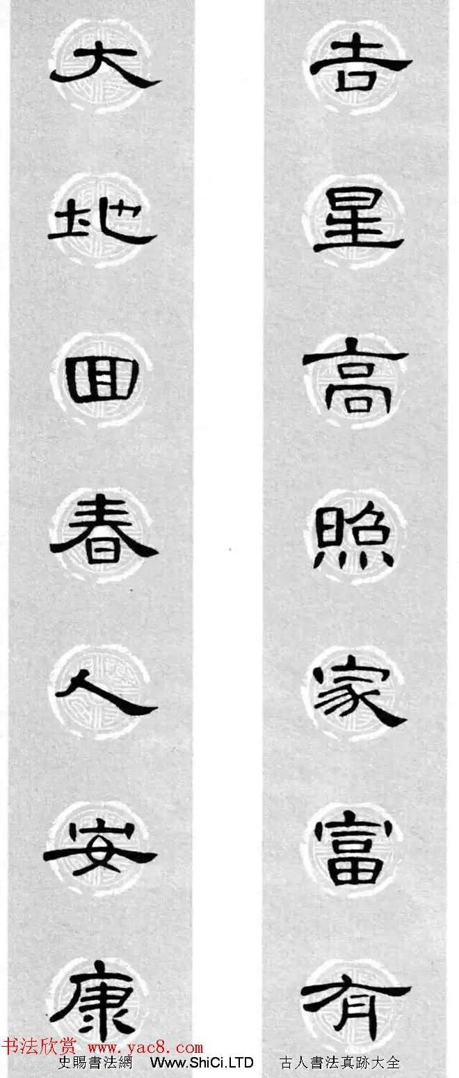 隸書書法春聯_曹全碑集字七言春聯合輯