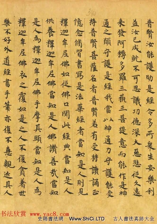 敦煌手稿墨跡《妙法蓮華經卷第七》