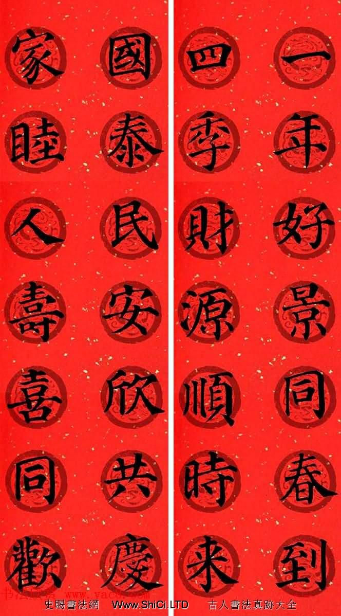 顏真卿多寶塔集字七言楷書春聯32幅(共16張圖片)