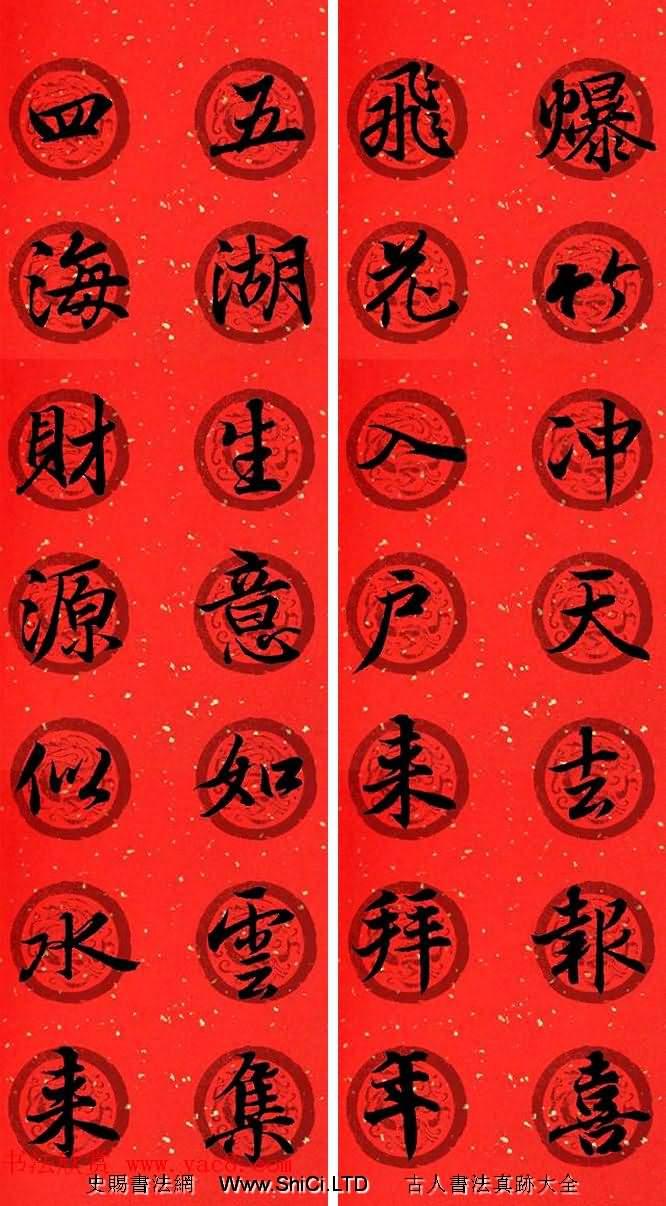 王羲之蘭亭序集字七言行書春聯32幅(共48張圖片)