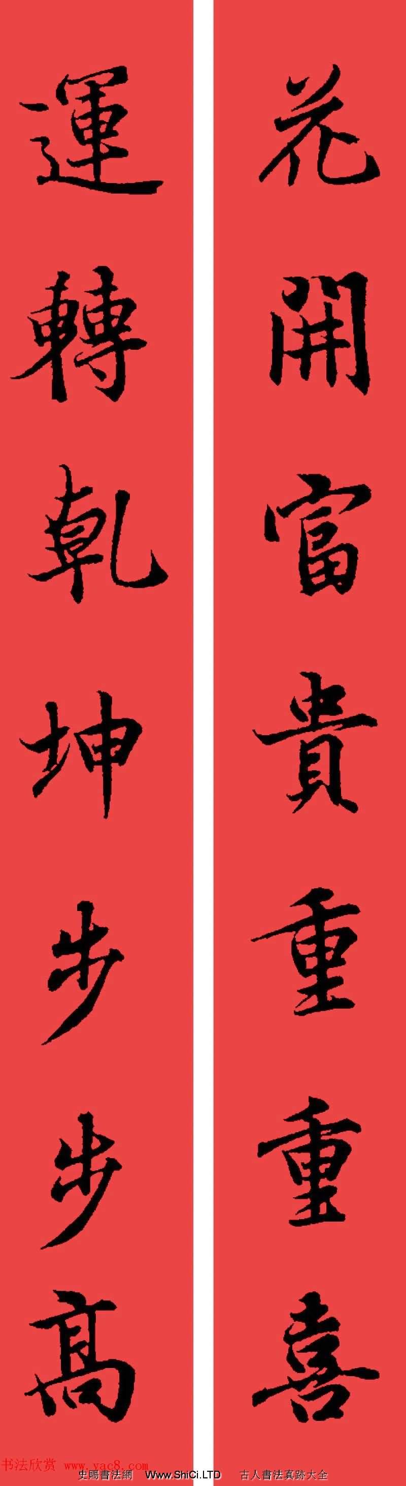 王羲之蘭亭序集字七言行書春聯32幅