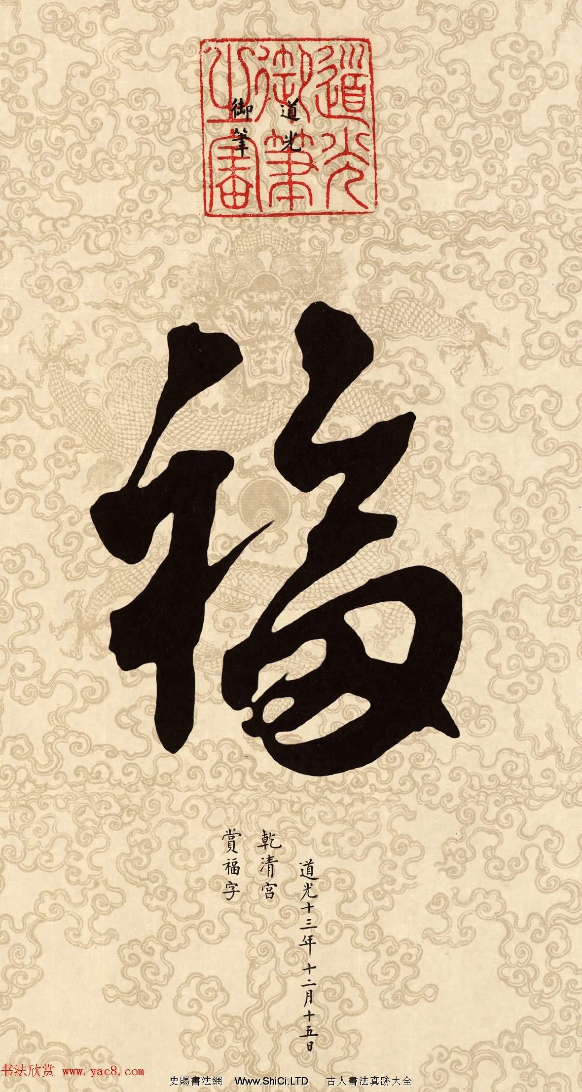 新年五福臨門 皇帝賜福高清晰大圖(共5張圖片)