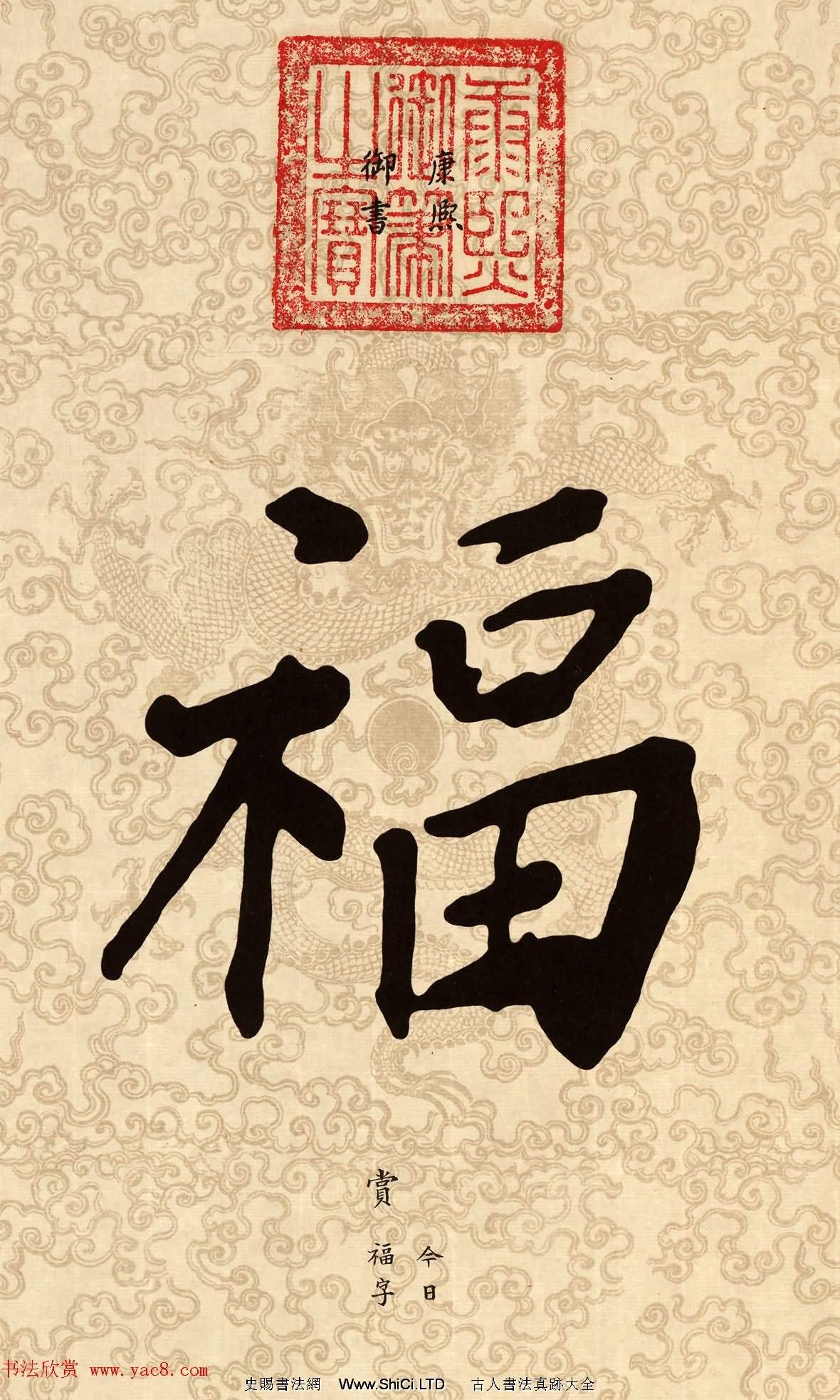 新年五福臨門_皇帝賜福高清晰大圖
