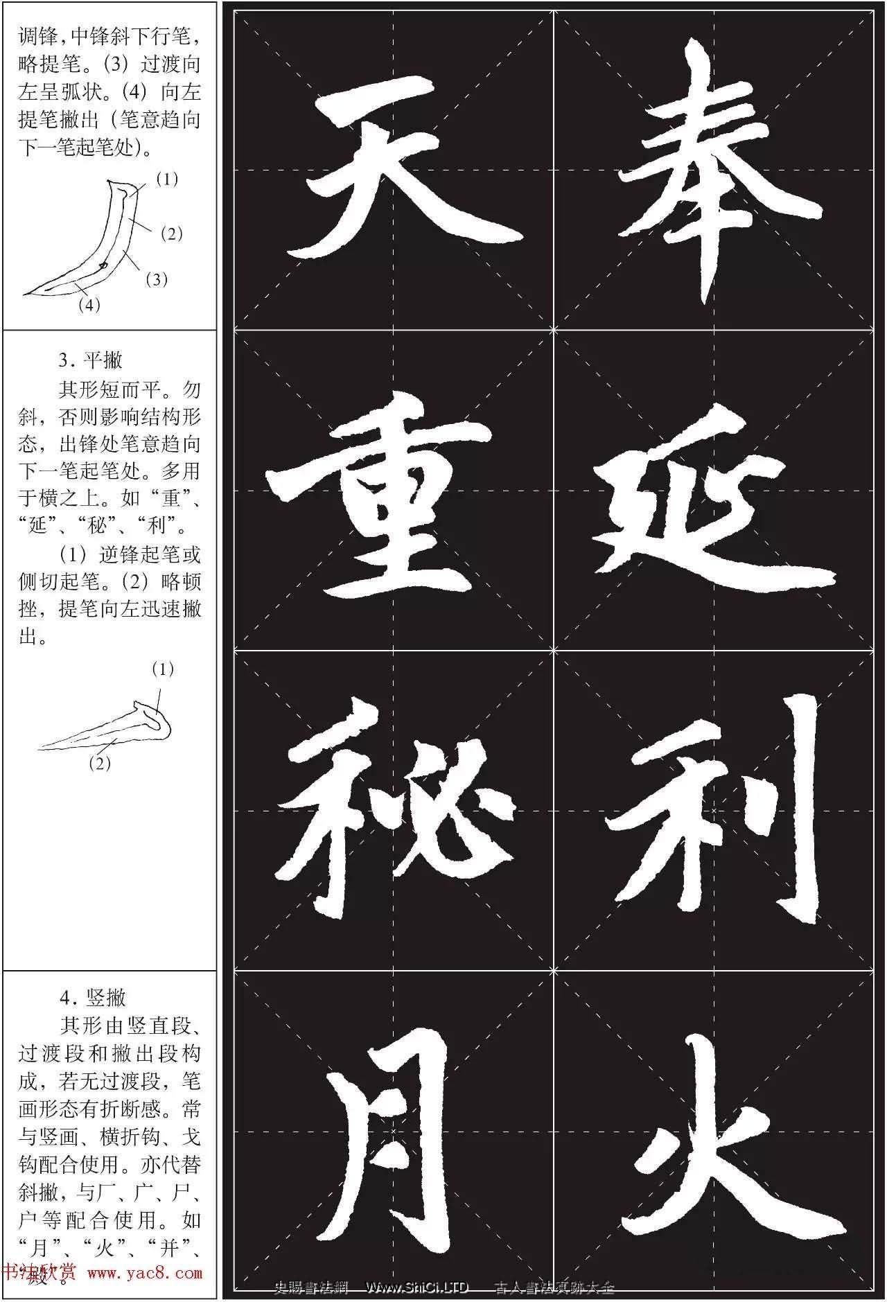 書法培訓楷書教程:趙孟俯《膽巴碑》解析