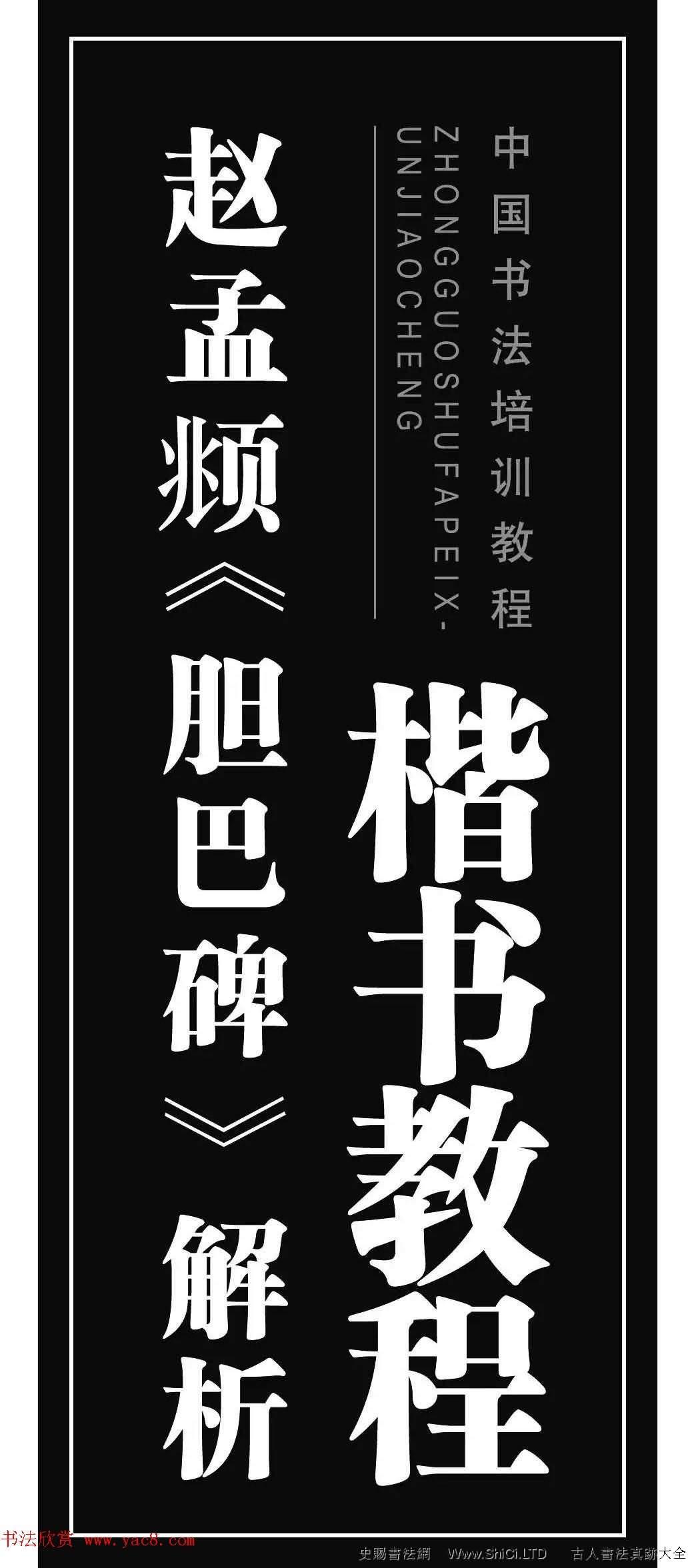 書法培訓楷書教程:趙孟頫字帖《膽巴碑》解析(共48張圖片)
