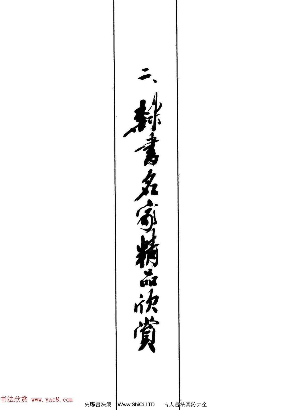 鋼筆書法作品真跡集《隸書名家精品欣賞》(共86張圖片)