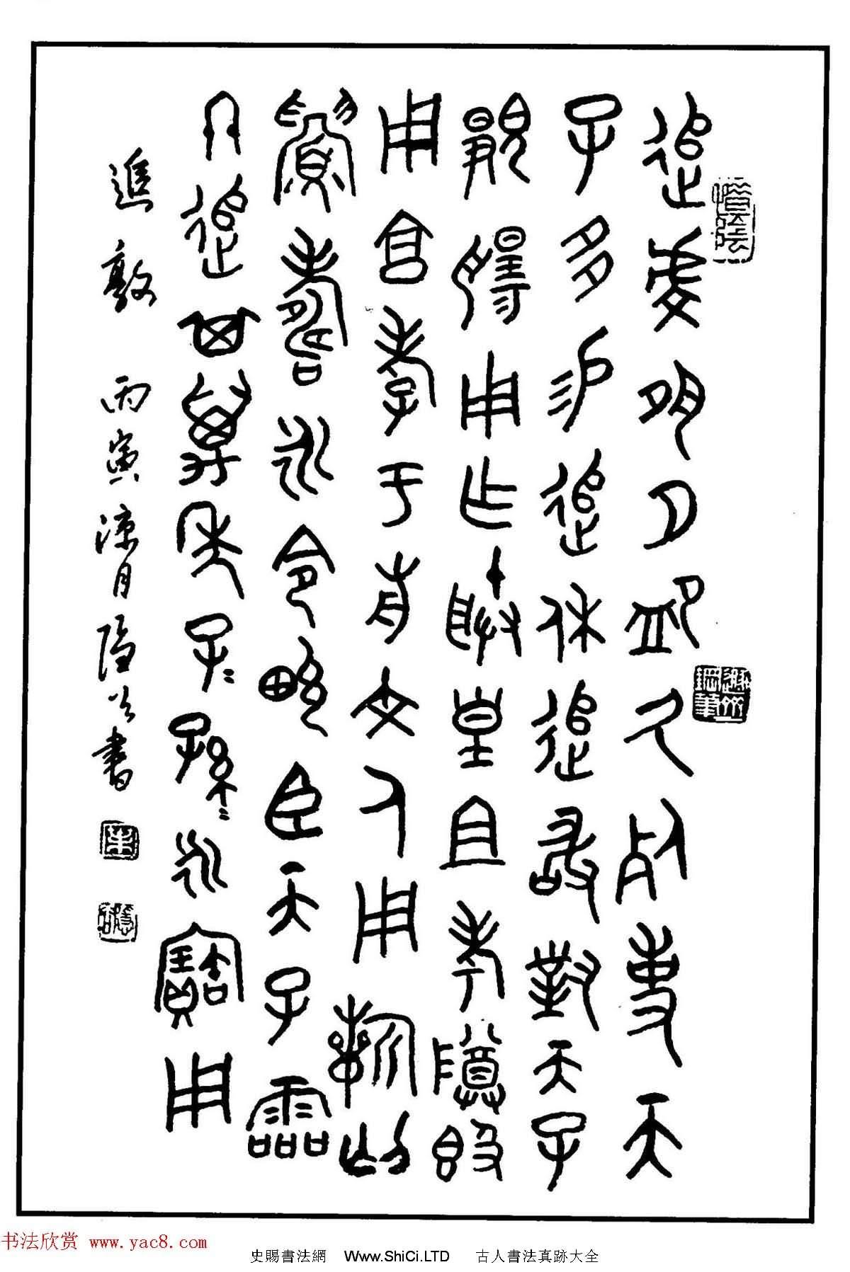 鋼筆書法作品集《篆書名家精品欣賞》