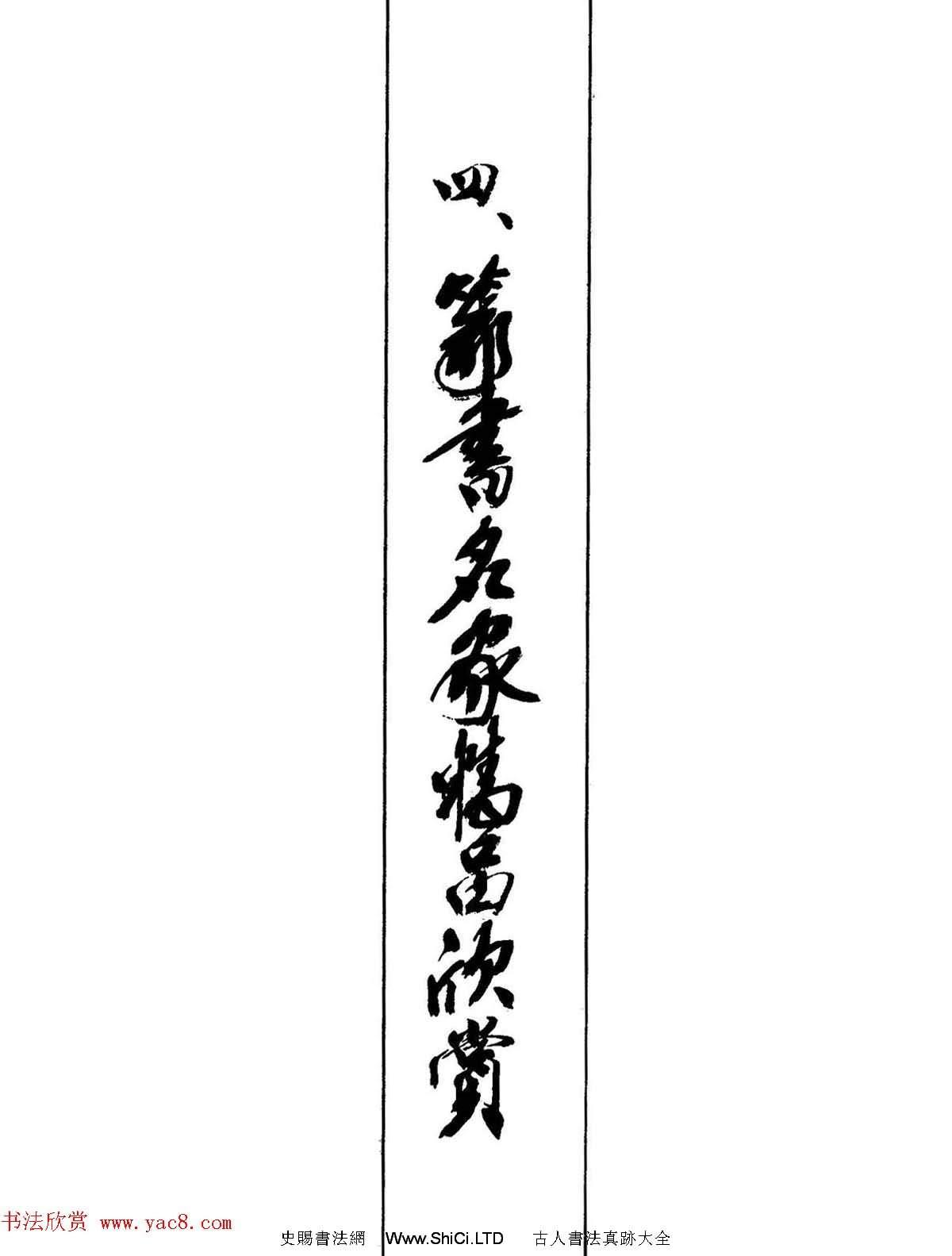 鋼筆書法作品真跡集《篆書名家精品欣賞》(共46張圖片)