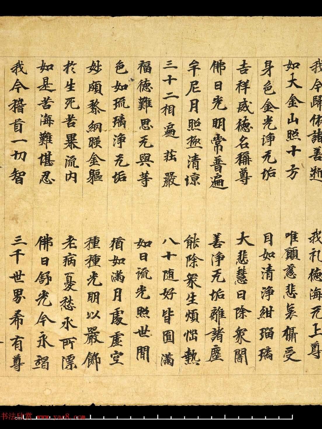 敦煌精美書法《金光明最勝王經卷第二》國圖藏