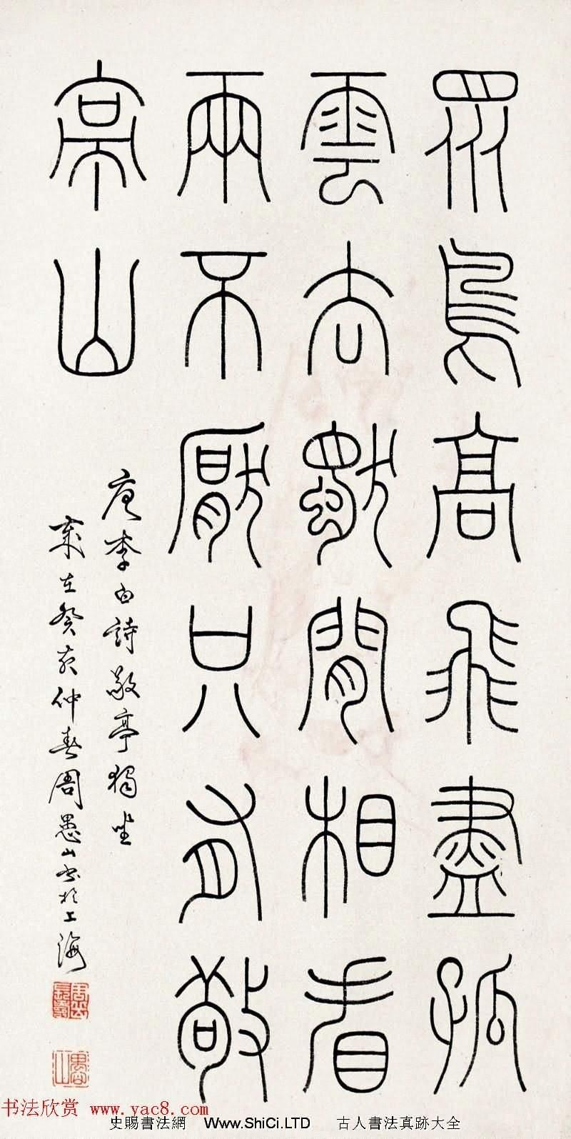 「四體碑范」周愚山書法作品真跡欣賞(共12張圖片)