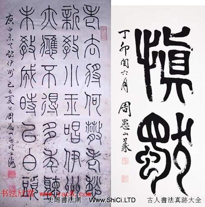 「四體碑范」周愚山書法作品欣賞