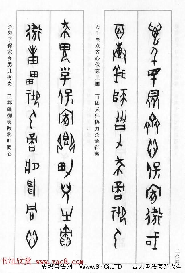 王經緯甲骨文集聯二百例續輯附釋文
