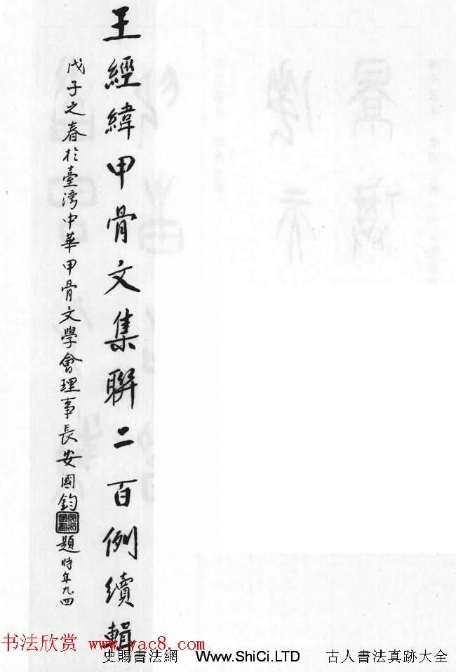 王經緯甲骨文集聯二百例續輯附釋文(共88張圖片)