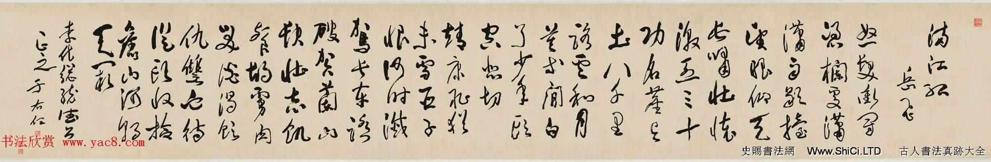 於右任草書作品真跡欣賞《滿江紅》李宗仁藏(共8張圖片)
