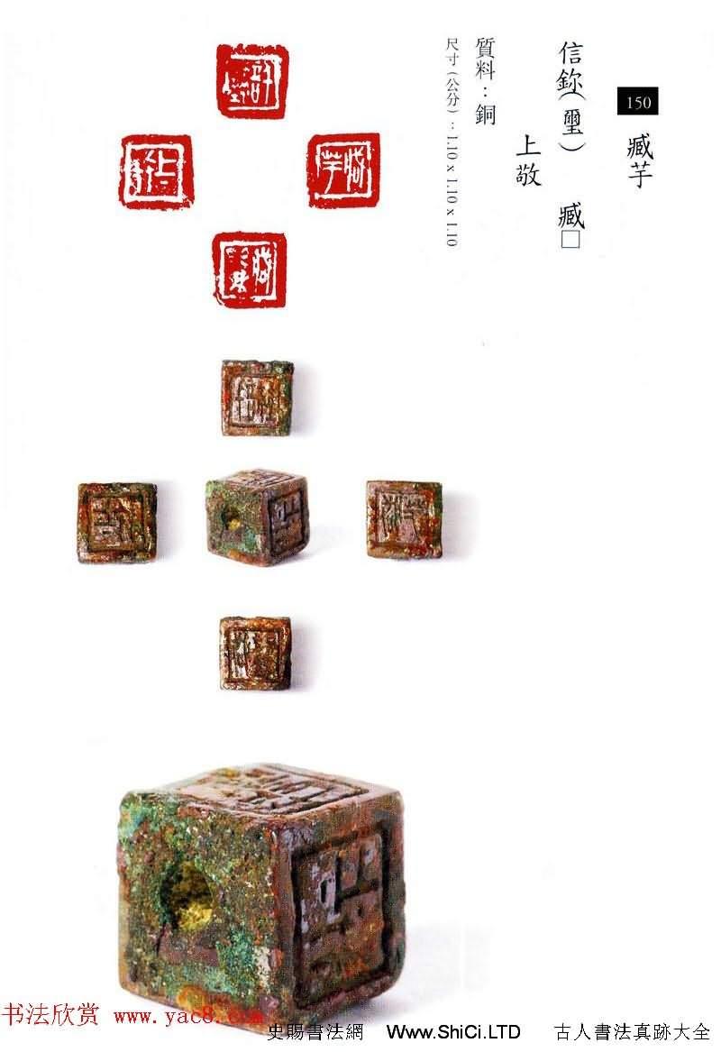 中國古代銅印欣賞《珍秦齋藏璽印》彩圖