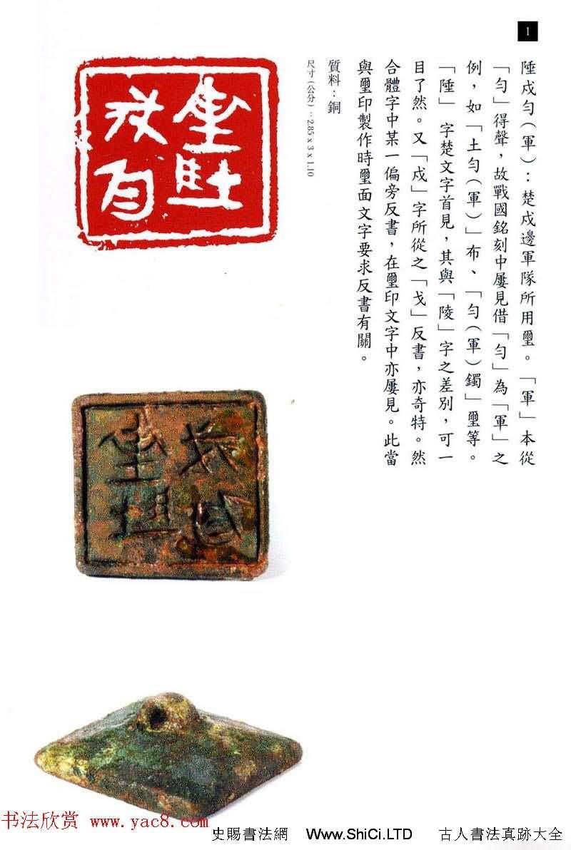 中國古代銅印真跡欣賞《珍秦齋藏璽印》彩圖(共246張圖片)