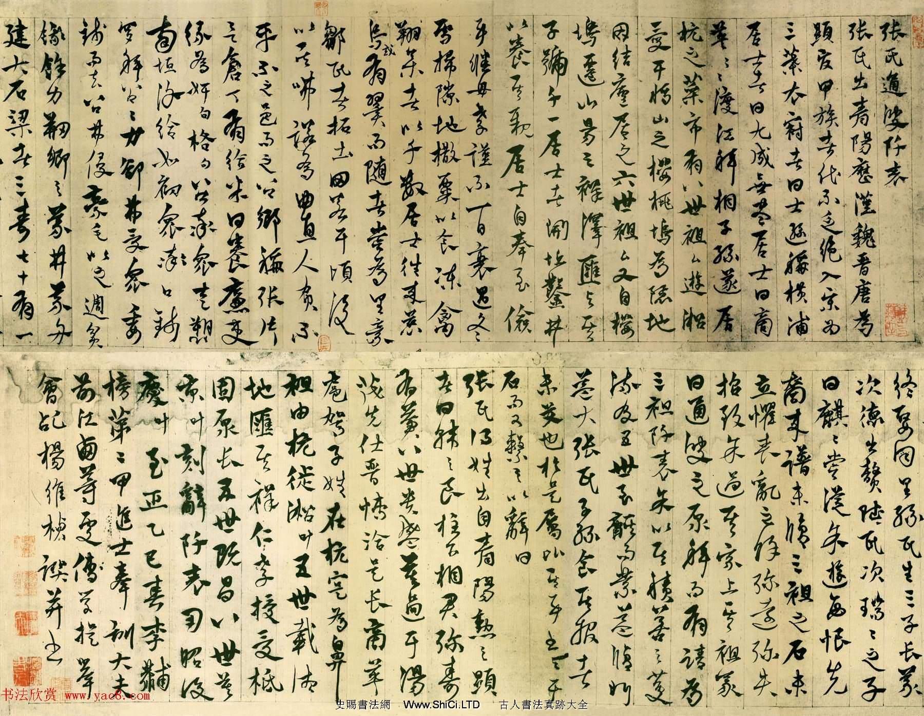 楊維楨晚年草書的代表作《張氏通波阡表》(共14張圖片)