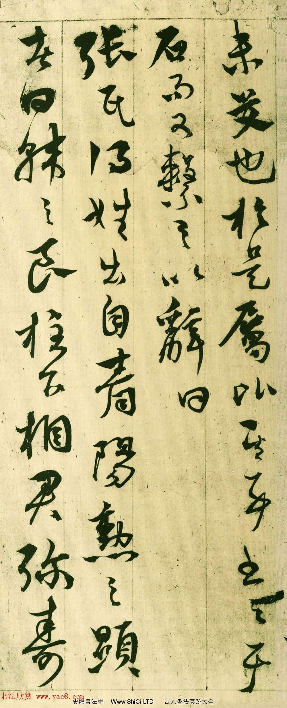 楊維楨晚年草書的代表作《張氏通波阡表》