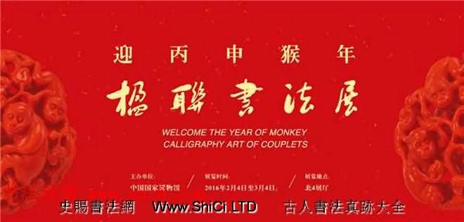「迎丙申猴年--楹聯書法展」作品真跡欣賞(共44張圖片)