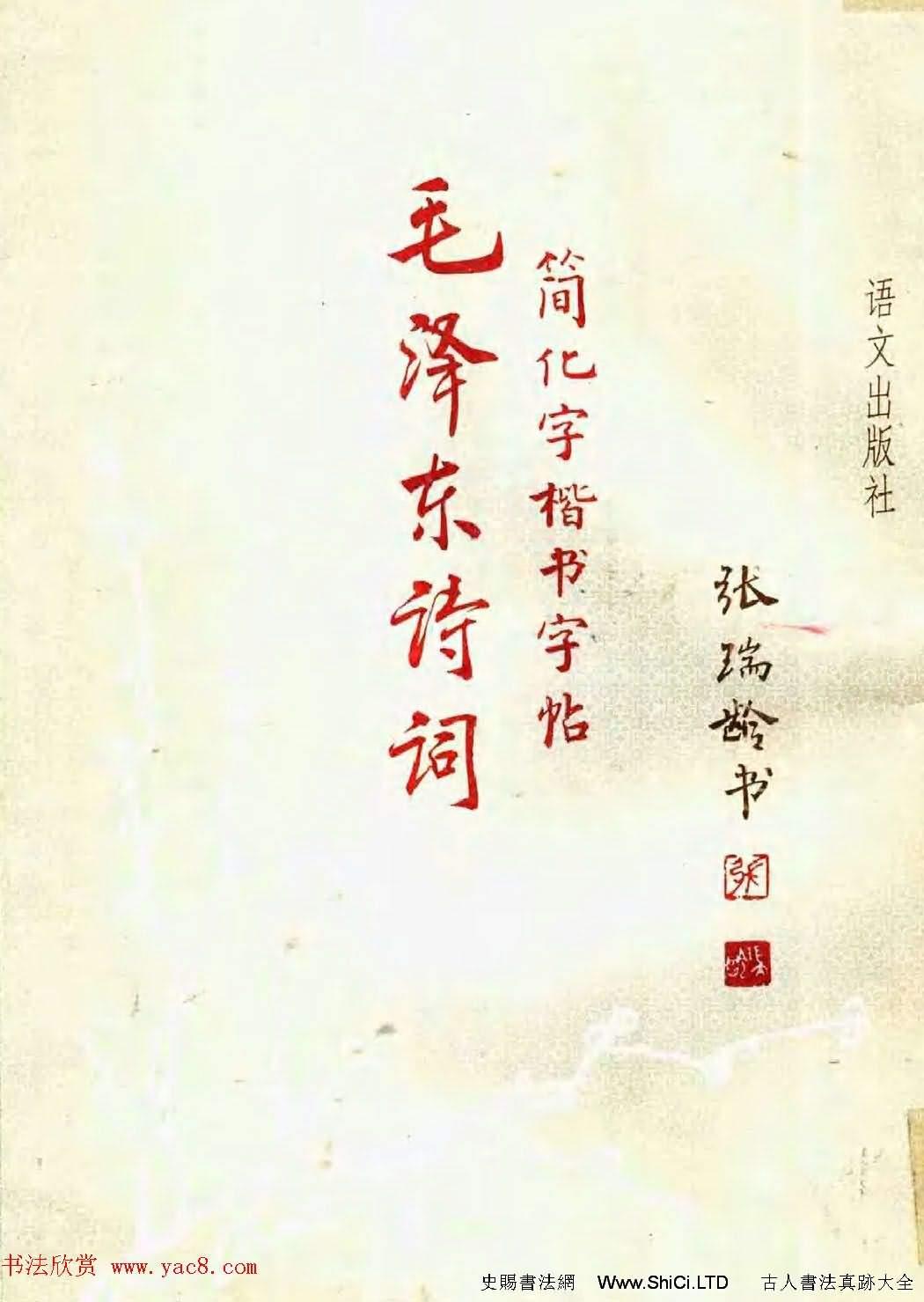 張瑞齡書毛澤東詩詞簡化字楷書字帖(共24張圖片)