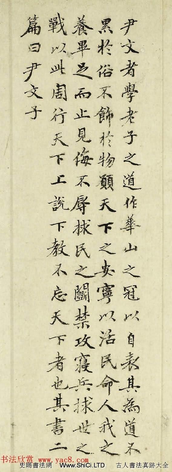 元代華祖立玄門十子圖吳炳行楷寫傳合卷