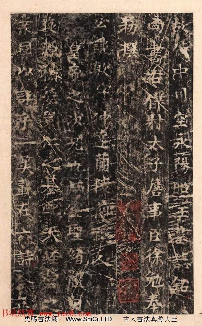 梁 蕭敷 敬妃墓誌銘合冊宋拓本(共15張圖片)