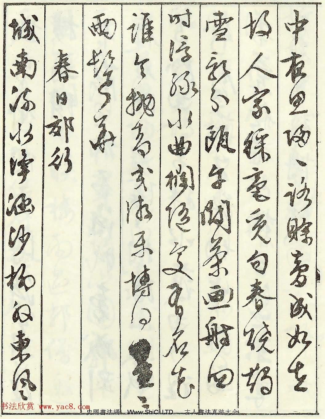 文征明書法藝術珍跡《京邸懷歸詩》