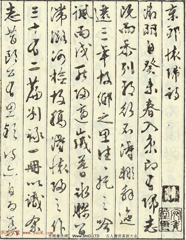 文徵明書法藝術珍跡字帖《京邸懷歸詩》(共54張圖片)