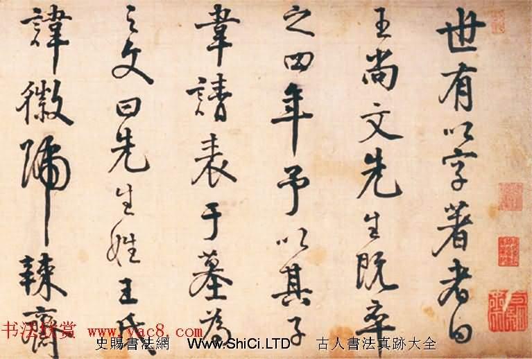 明代李東陽行書長卷《王徽墓表卷》(共22張圖片)
