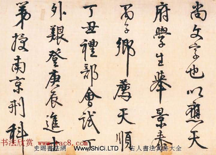 明代李東陽行書長卷《王徽墓表卷》