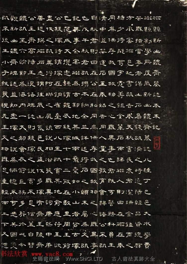 李西隸書拓本《磁縣新出魏齊墓誌本末記》(共4張圖片)