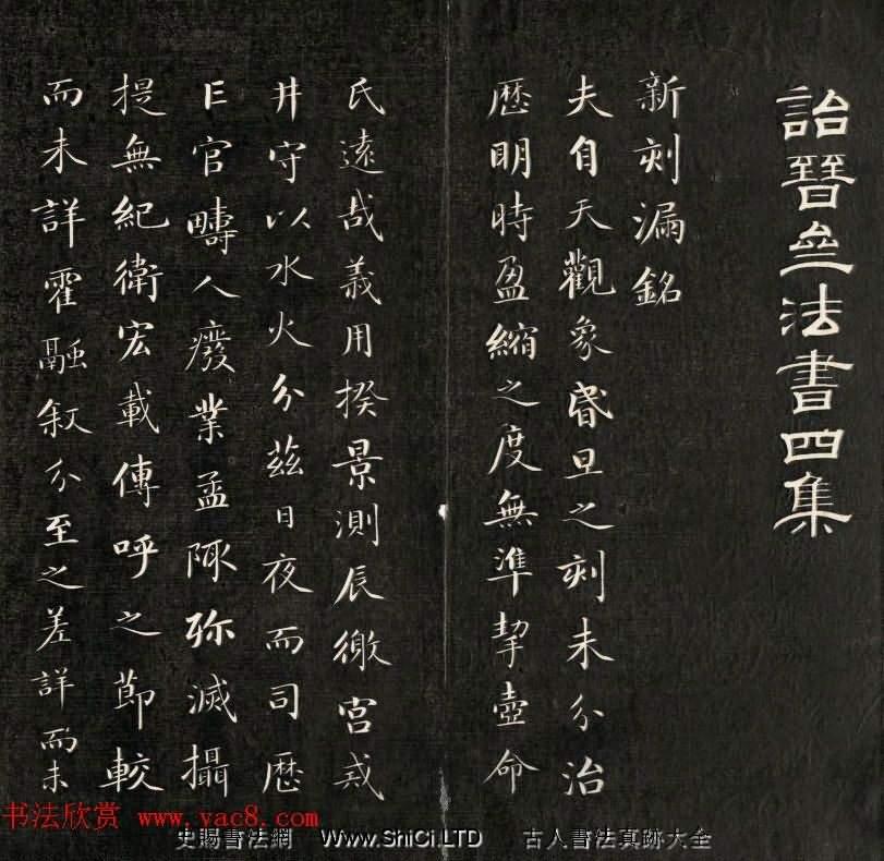 清成親王詒晉齋法書《新刻漏銘》(共6張圖片)