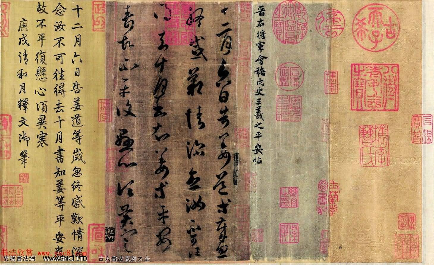 晉右將軍會稽內史王羲之草書平安帖(共2張圖片)
