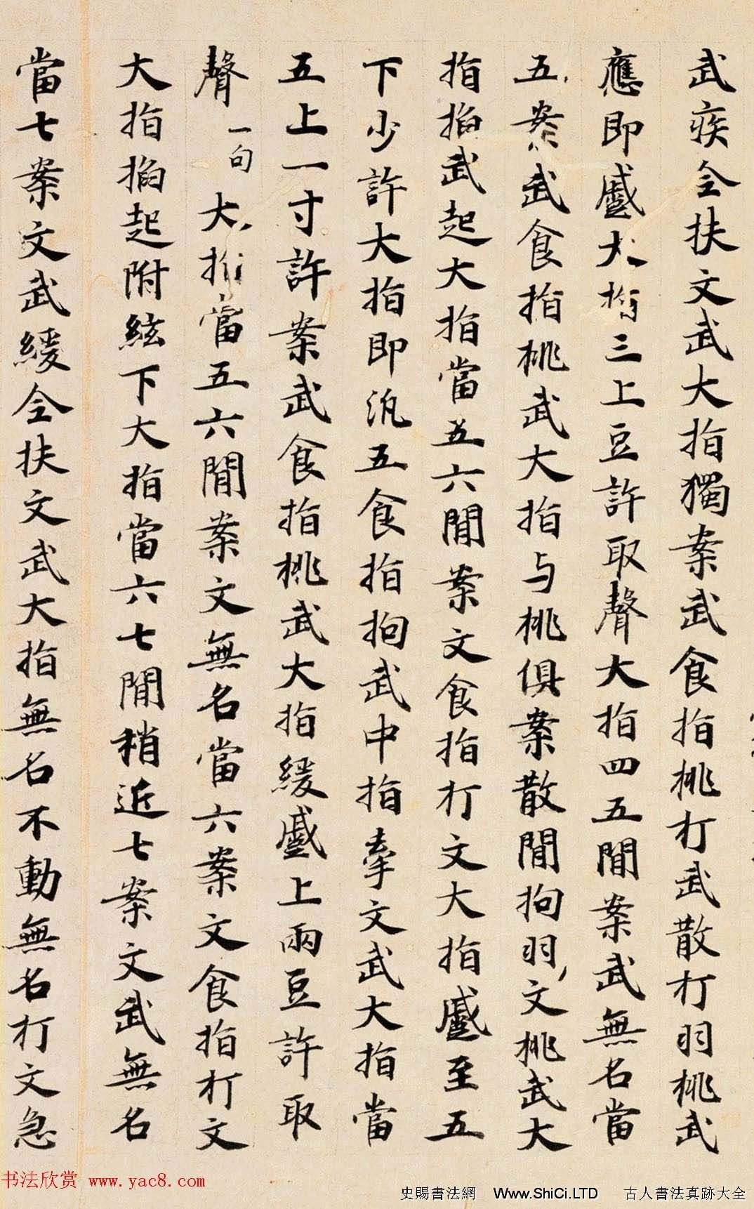 唐代楷書書法墨跡《碣石調幽蘭第五》