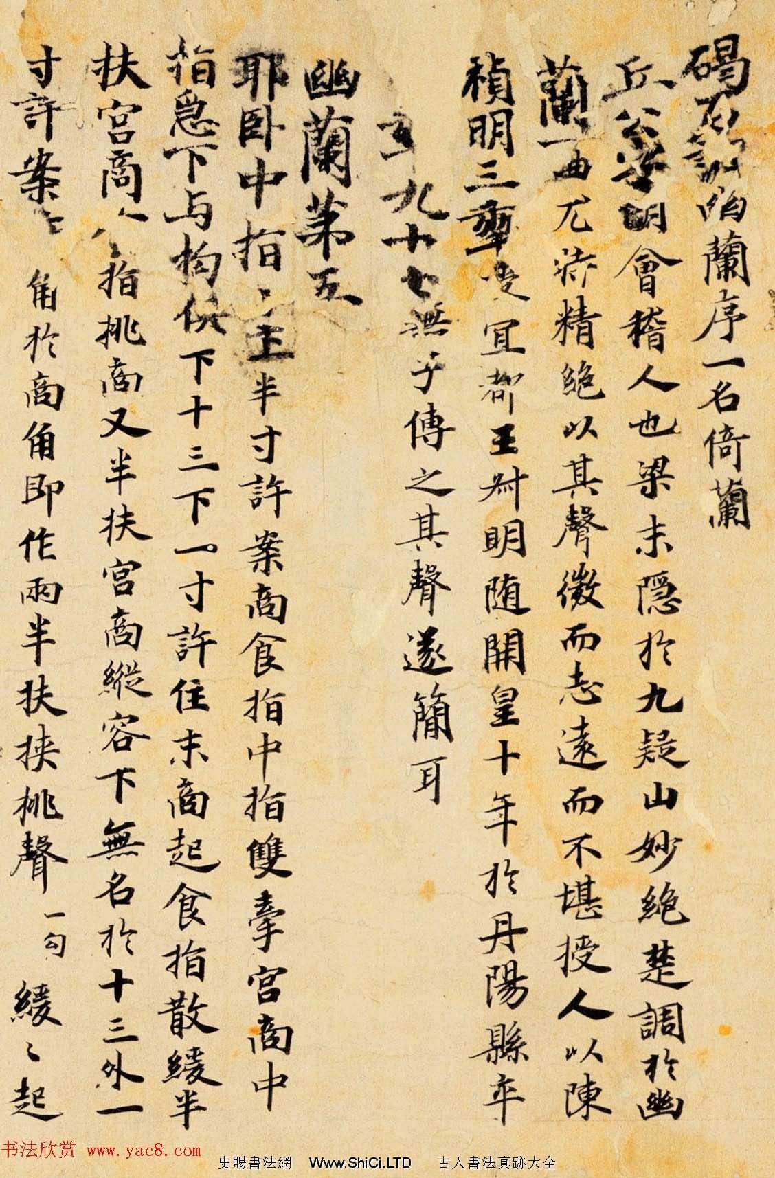 唐代楷書書法墨跡字帖《碣石調幽蘭第五》(共24張圖片)