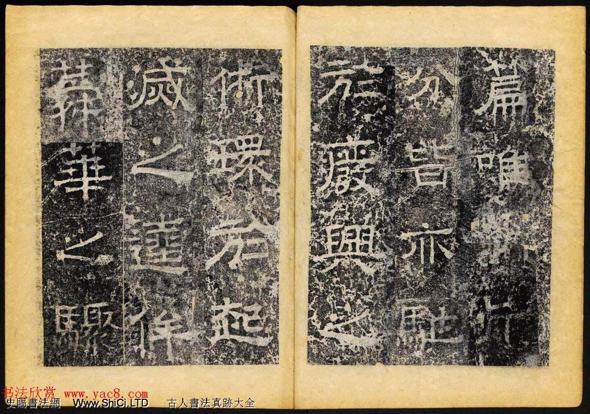 北齊書法石刻欣賞《臨淮王像碑》上冊