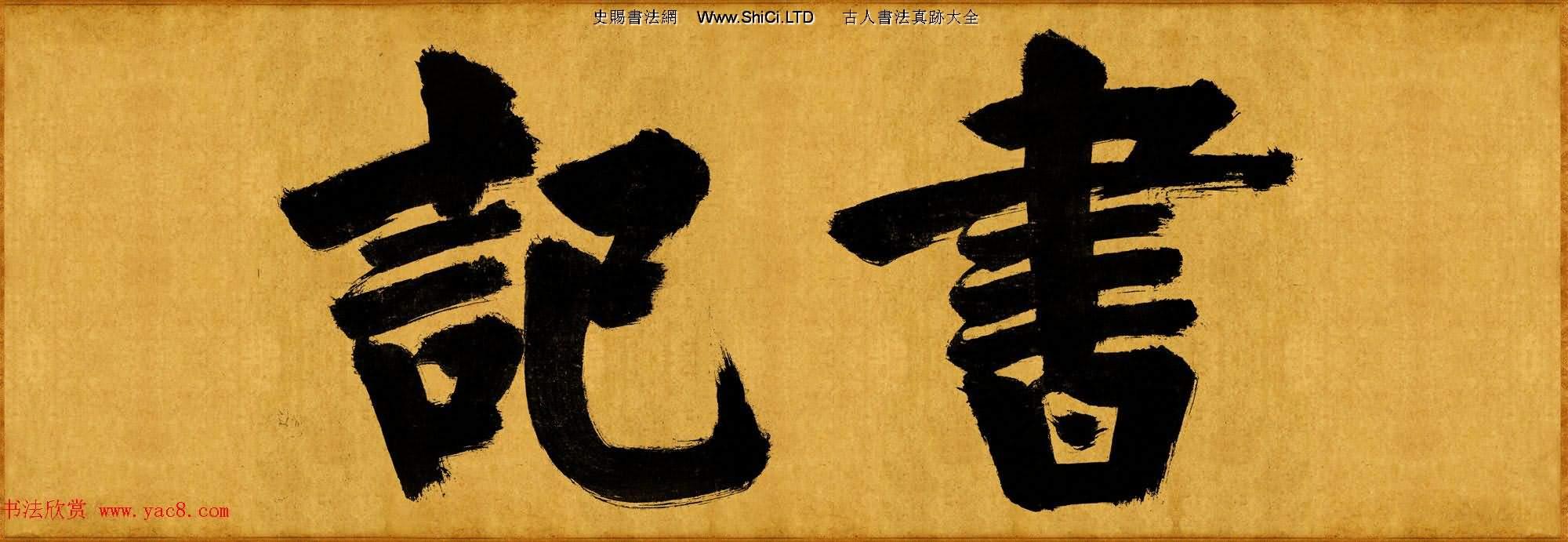 張即之榜書真跡欣賞《大德名帖東福寺匾額題字》(共5張圖片)