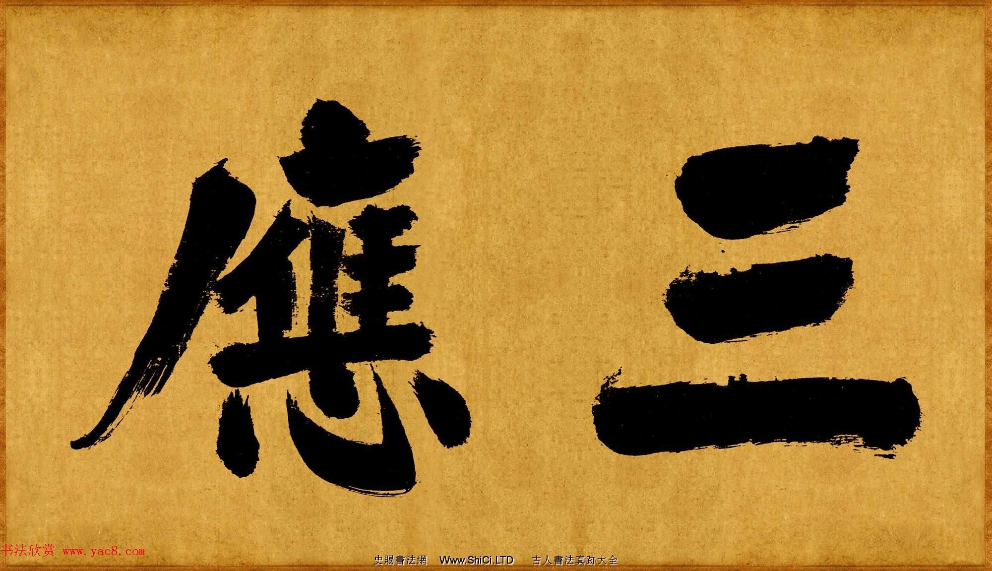 張即之榜書欣賞《大德名帖東福寺匾額題字》