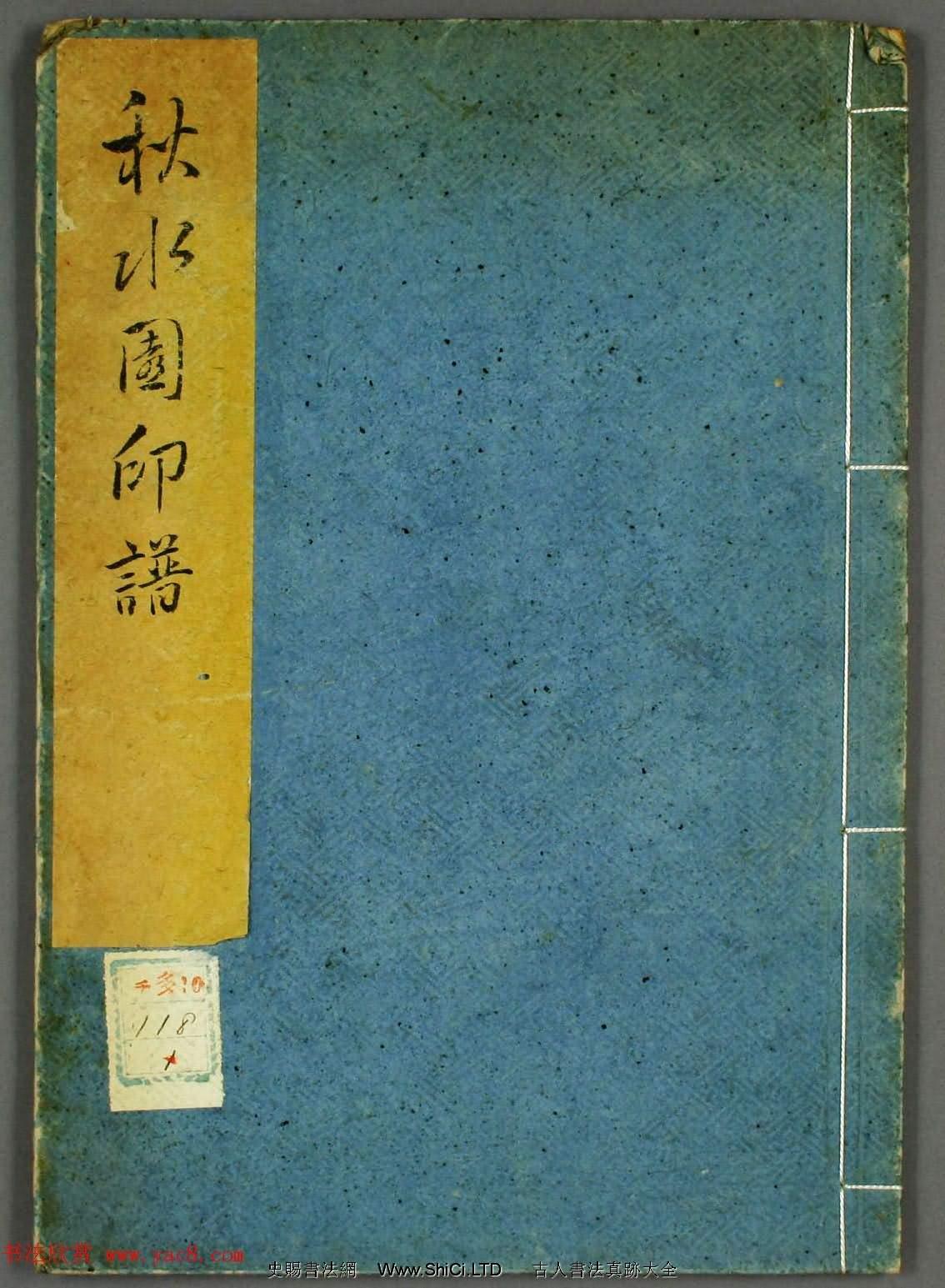 早稻田大學圖書《秋水園印譜》大圖(共4張圖片)