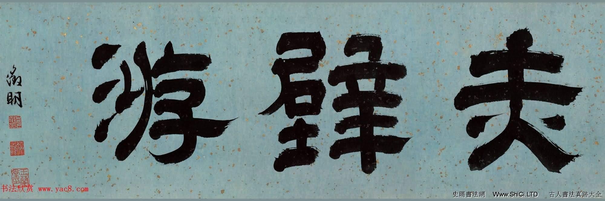 文征明大字書法題仇英赤壁圖卷(共5張圖片)