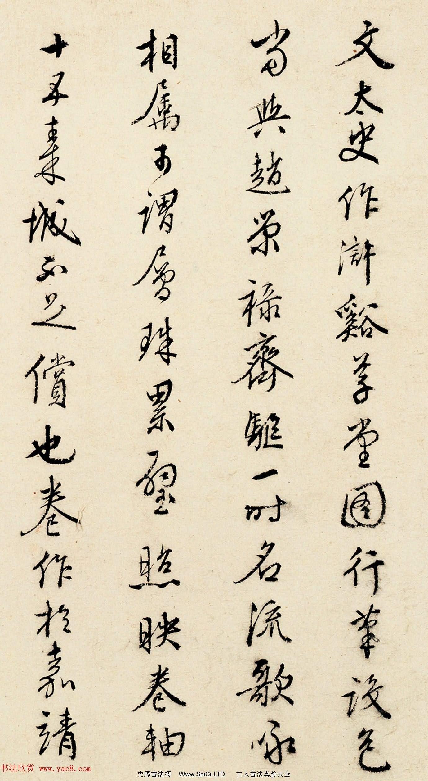 明代王稚登書法題文徵明滸溪草堂圖(共2張圖片)