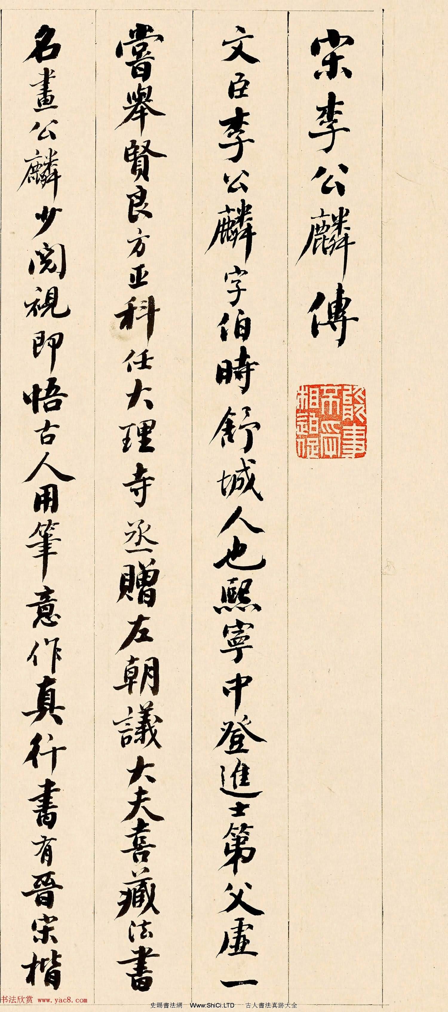 清代黃鉞行書作品真跡欣賞《宋李公麟傳》高清本(共10張圖片)