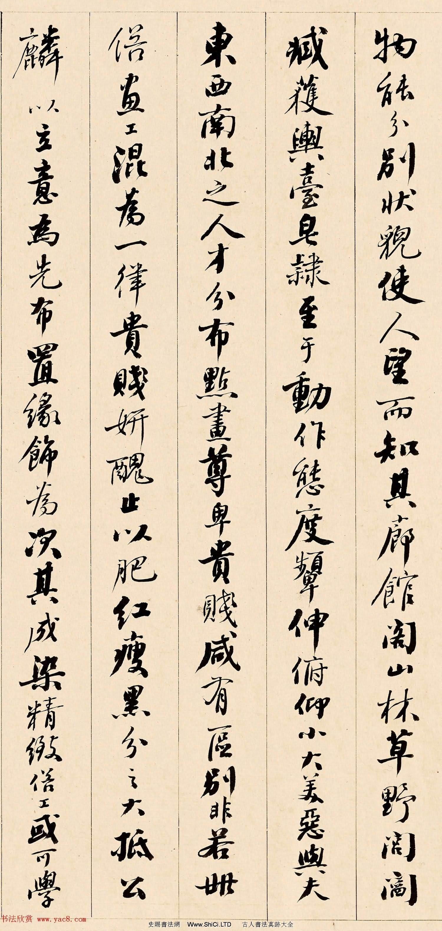 清代黃鉞行書作品欣賞《宋李公麟傳》高清本